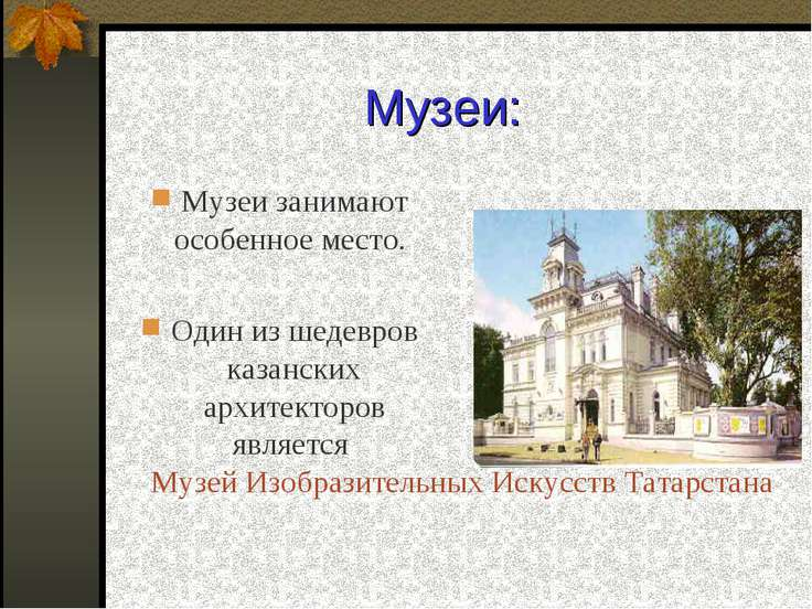 Музеи: Музеи занимают особенное место. Один из шедевров казанских архитекторо...