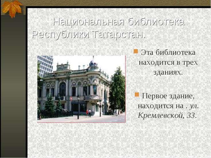 Национальная библиотека Республики Татарстан. Эта библиотека находится в трех...