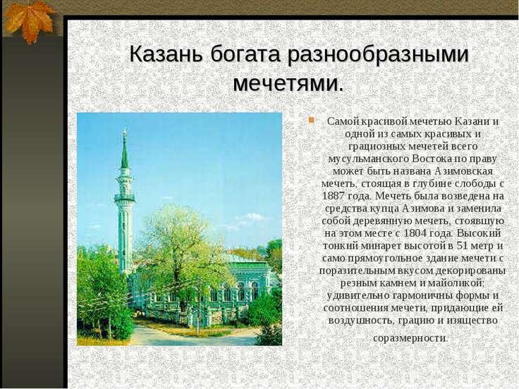 Казань богата разнообразными мечетями. Самой красивой мечетью Казани и одной ...