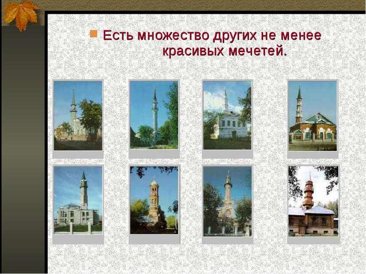 Есть множество других не менее красивых мечетей.