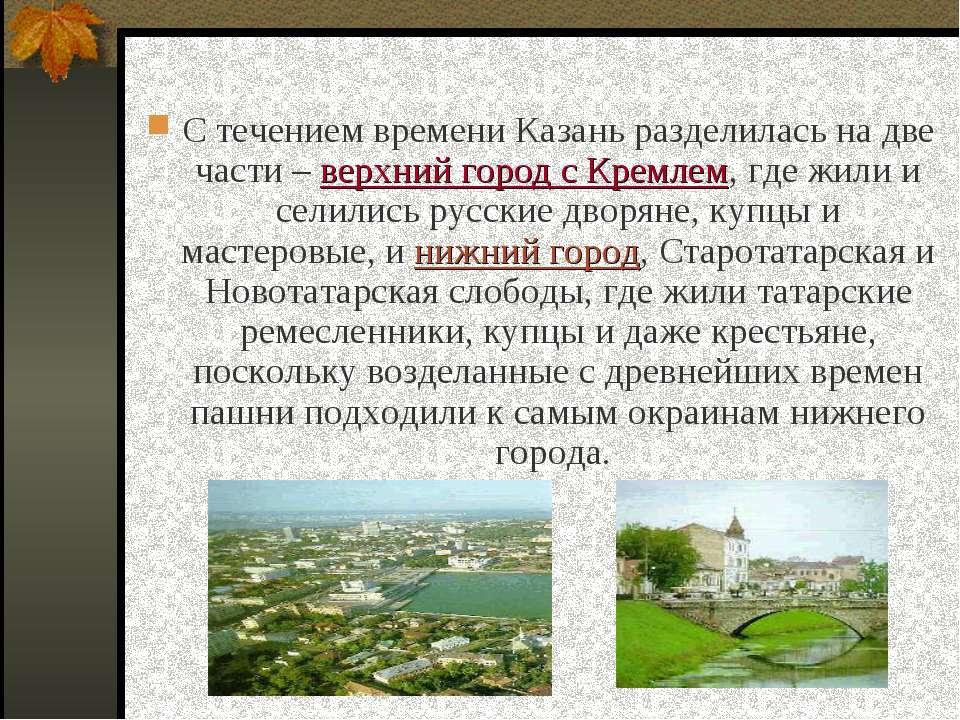 С течением времени Казань разделилась на две части – верхний город с Кремлем,...