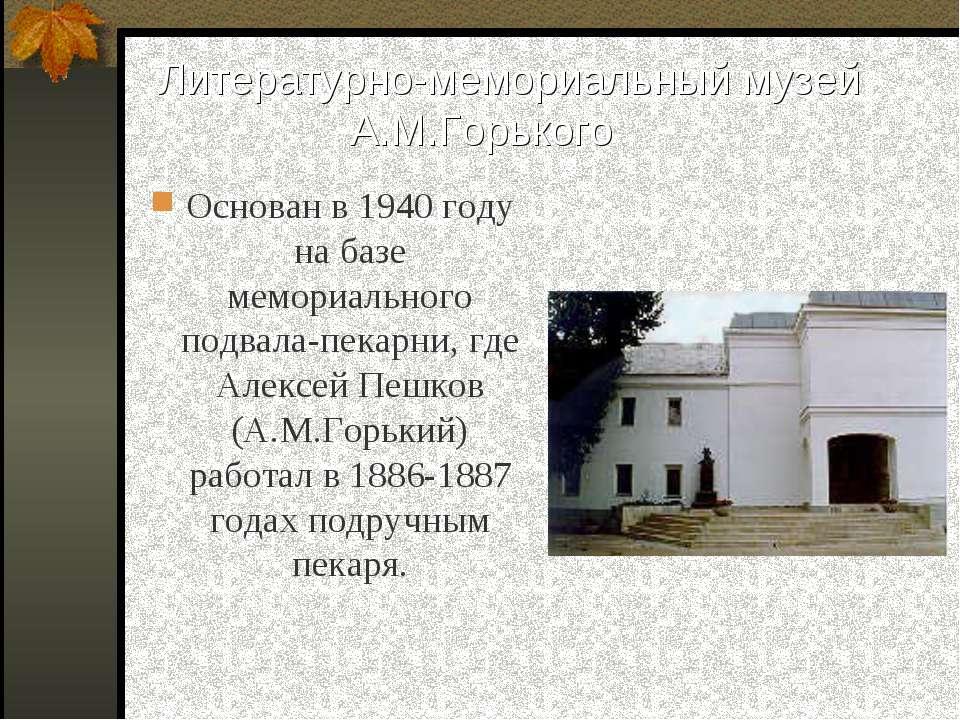 Литературно-мемориальный музей А.М.Горького Основан в 1940 году на базе мемор...