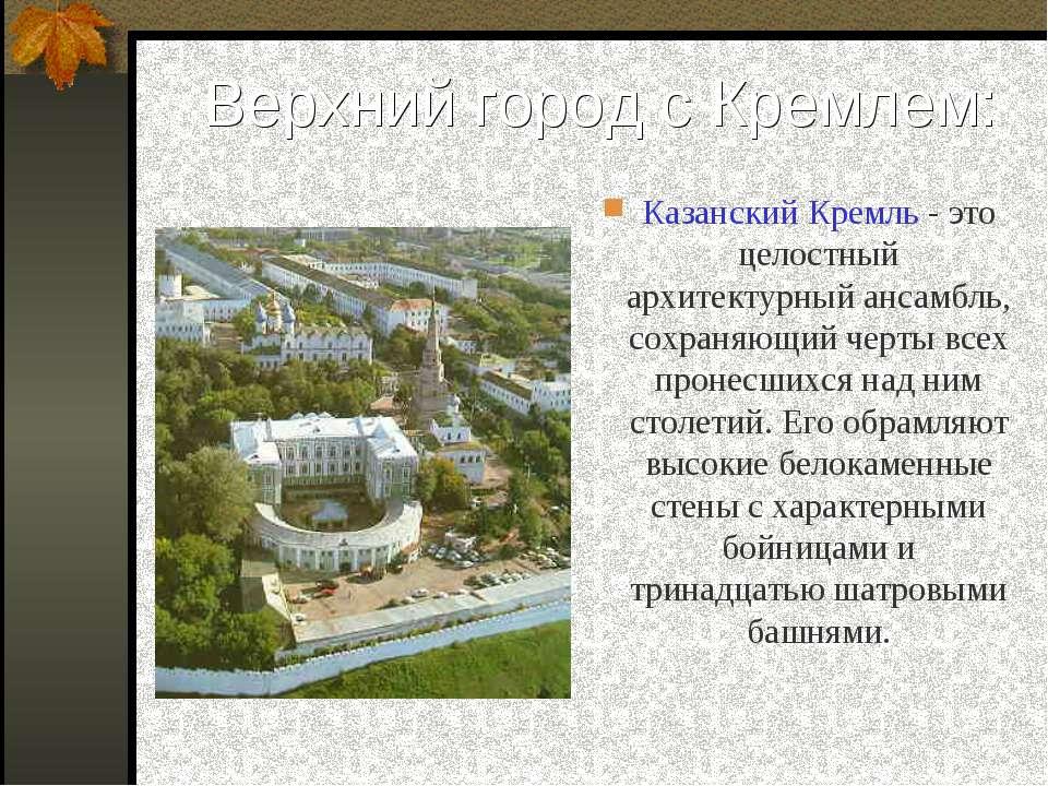 Верхний город с Кремлем: Казанский Кремль - это целостный архитектурный ансам...