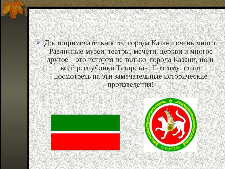 Достопримечательностей города Казани очень много. Различные музеи, театры, ме...