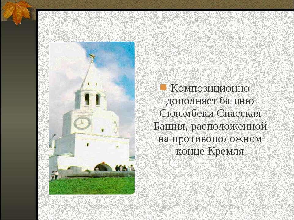 Композиционно дополняет башню Сююмбеки Спасская Башня, расположенной на проти...