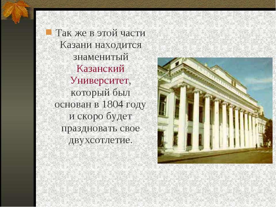 Так же в этой части Казани находится знаменитый Казанский Университет, которы...