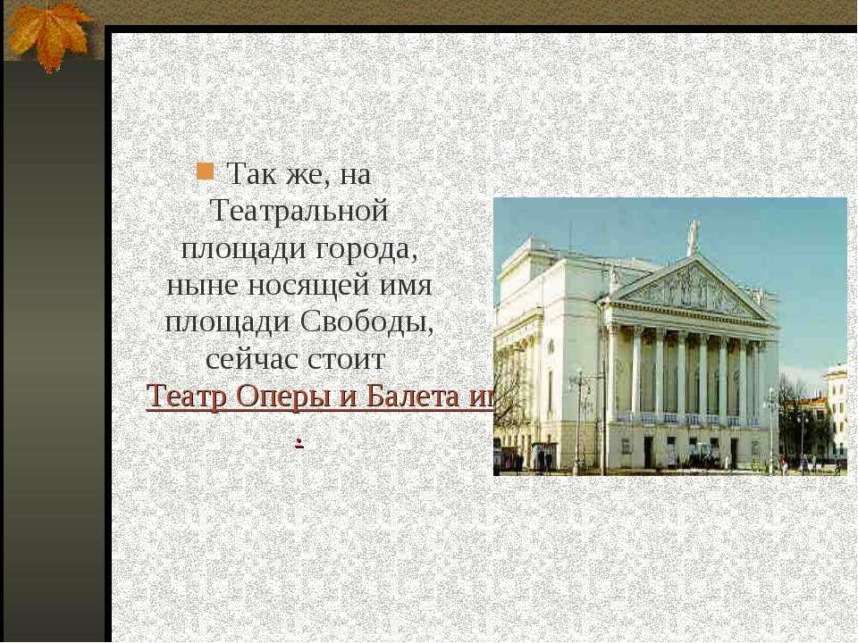 Так же, на Театральной площади города, ныне носящей имя площади Свободы, сейч...