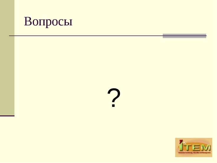 Вопросы ?