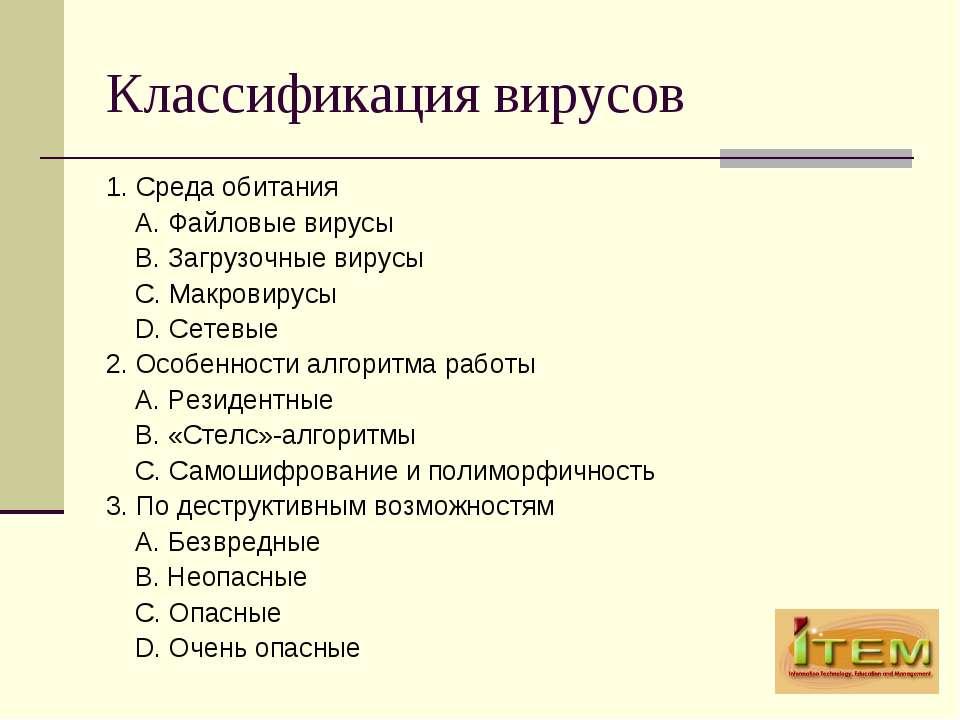 Классификация вирусов 1. Среда обитания A. Файловые вирусы B. Загрузочные вир...