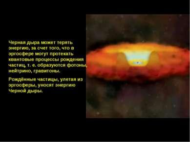 Черная дыра может терять энергию, за счет того, что в эргосфере могут протека...