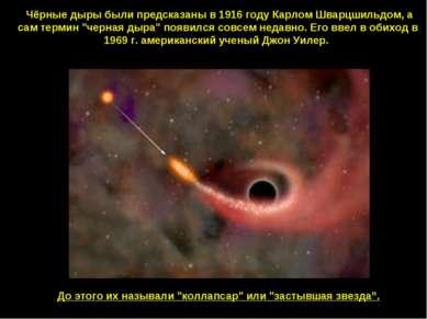 """Чёрные дыры были предсказаны в 1916 году Карлом Шварцшильдом, а сам термин """"ч..."""