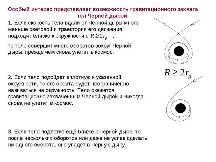 Особый интерес представляет возможность гравитационного захвата тел Черной ды...