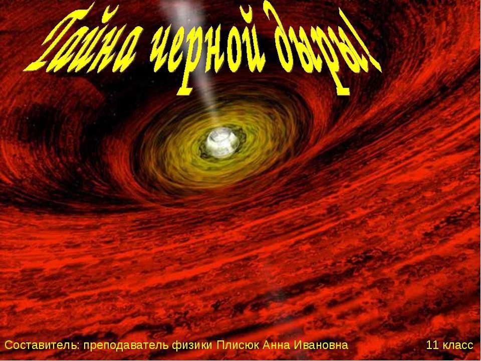 Составитель: преподаватель физики Плисюк Анна Ивановна 11 класс