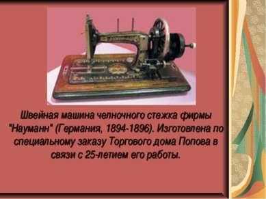 """Швейная машина челночного стежка фирмы """"Науманн"""" (Германия, 1894-1896). Изгот..."""