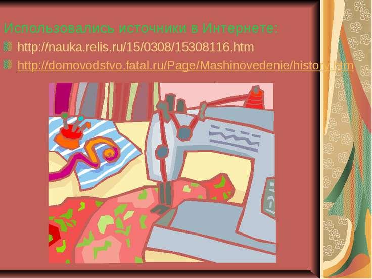 Использовались источники в Интернете: http://nauka.relis.ru/15/0308/15308116....