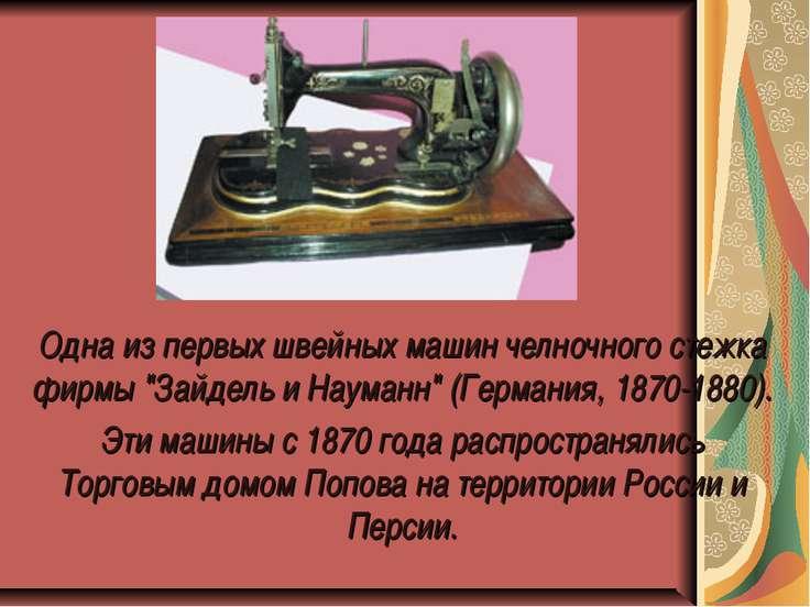 """Одна из первых швейных машин челночного стежка фирмы """"Зайдель и Науманн"""" (Гер..."""