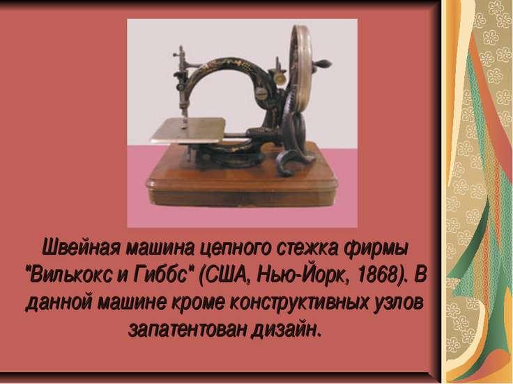 """Швейная машина цепного стежка фирмы """"Вилькокс и Гиббс"""" (США, Нью-Йорк, 1868)...."""