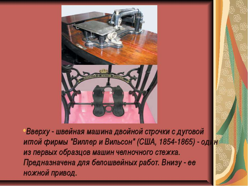 """Вверху - швейная машина двойной строчки с дуговой иглой фирмы """"Виллер и Вильс..."""