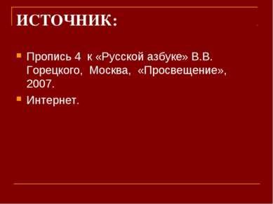 ИСТОЧНИК: Пропись 4 к «Русской азбуке» В.В. Горецкого, Москва, «Просвещение»,...