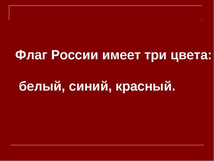 Флаг России имеет три цвета: белый, синий, красный.
