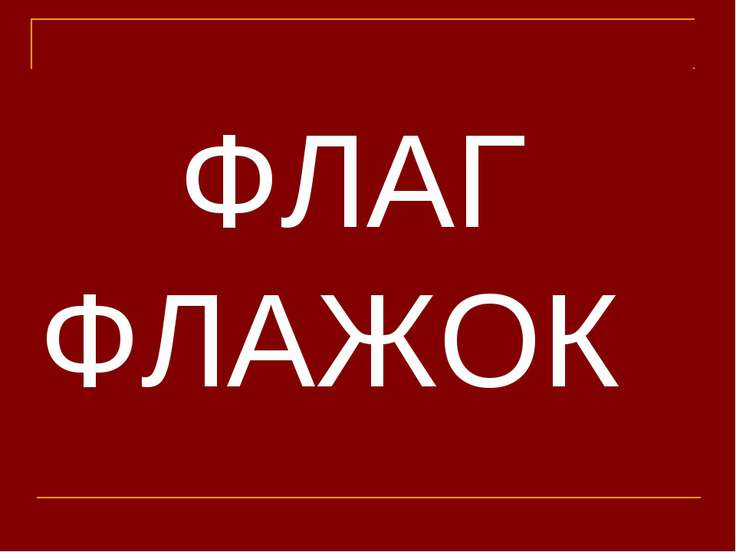 ФЛАГ ФЛАЖОК