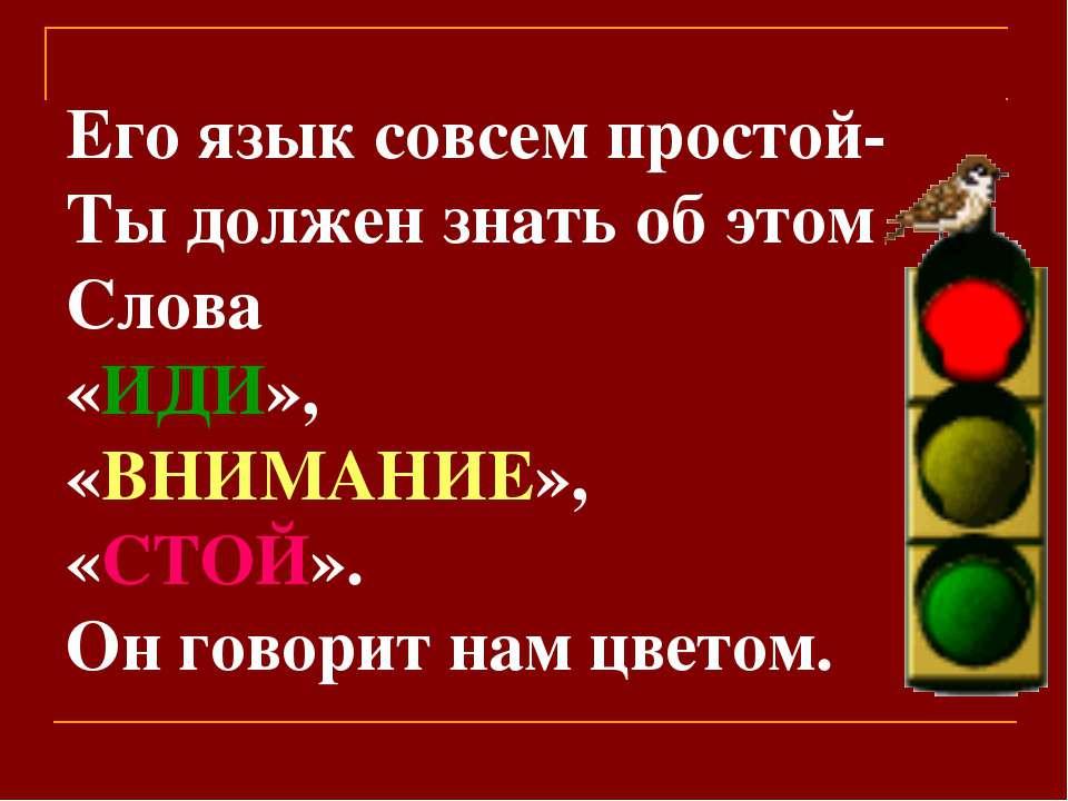 Его язык совсем простой- Ты должен знать об этом Слова «ИДИ», «ВНИМАНИЕ», «СТ...