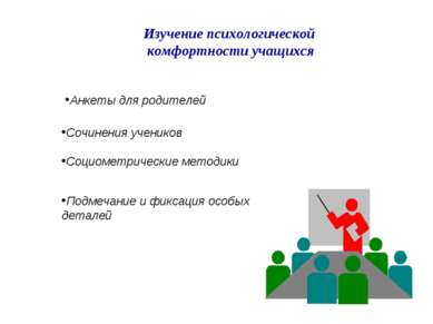 Изучение психологической комфортности учащихся Анкеты для родителей Сочинения...