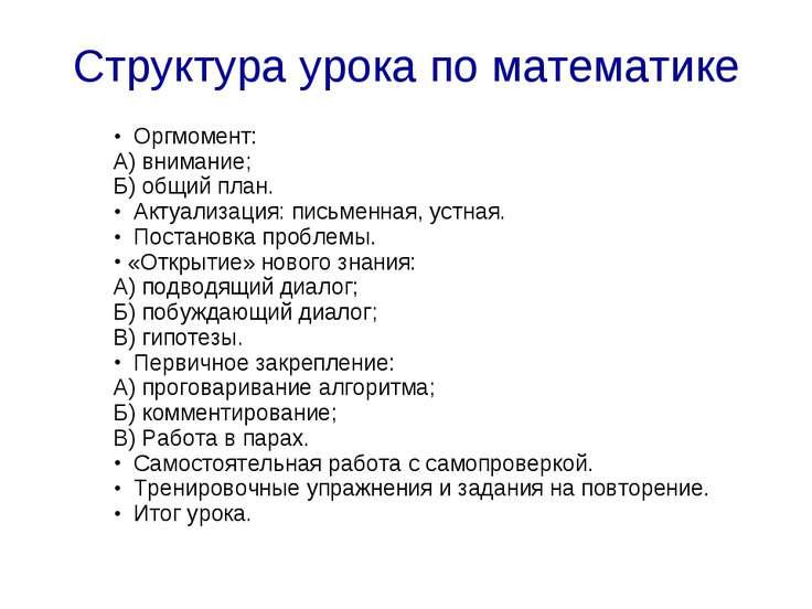 Структура урока по математике Оргмомент: А) внимание; Б) общий план. Актуализ...