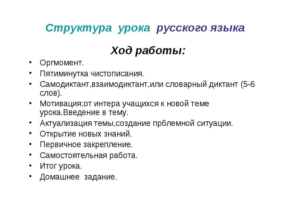 Структура урока русского языка Ход работы: Оргмомент. Пятиминутка чистописани...