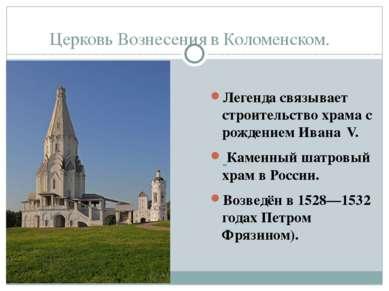 Церковь Вознесения в Коломенском. Легенда связывает строительство храма с рож...