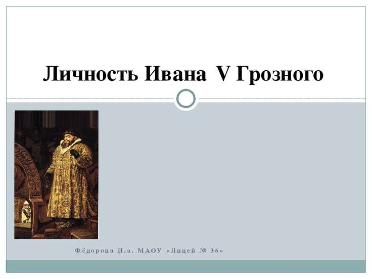Фёдорова И.а. МАОУ «Лицей № 36» Личность ИванаΙV Грозного