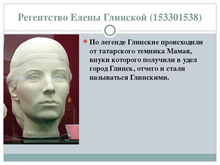 Регентство Елены Глинской (153301538) По легенде Глинские происходили от тата...