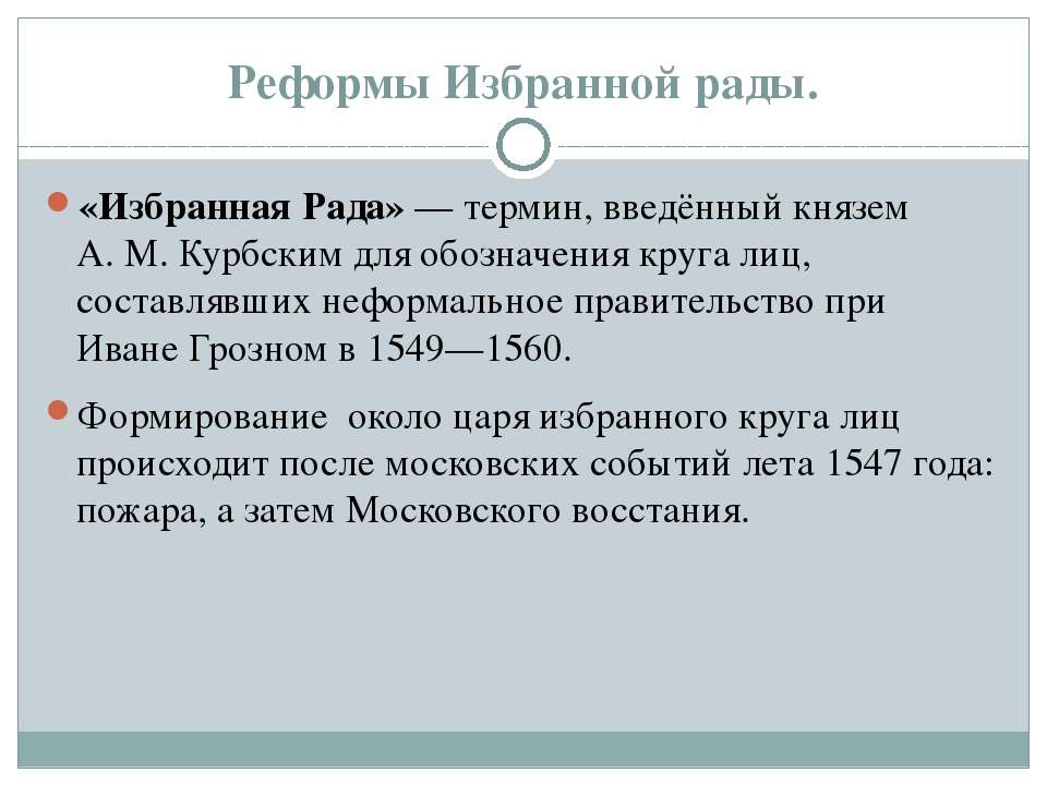 Реформы Избранной рады. «Избранная Рада»— термин, введённый князем А.М.Кур...