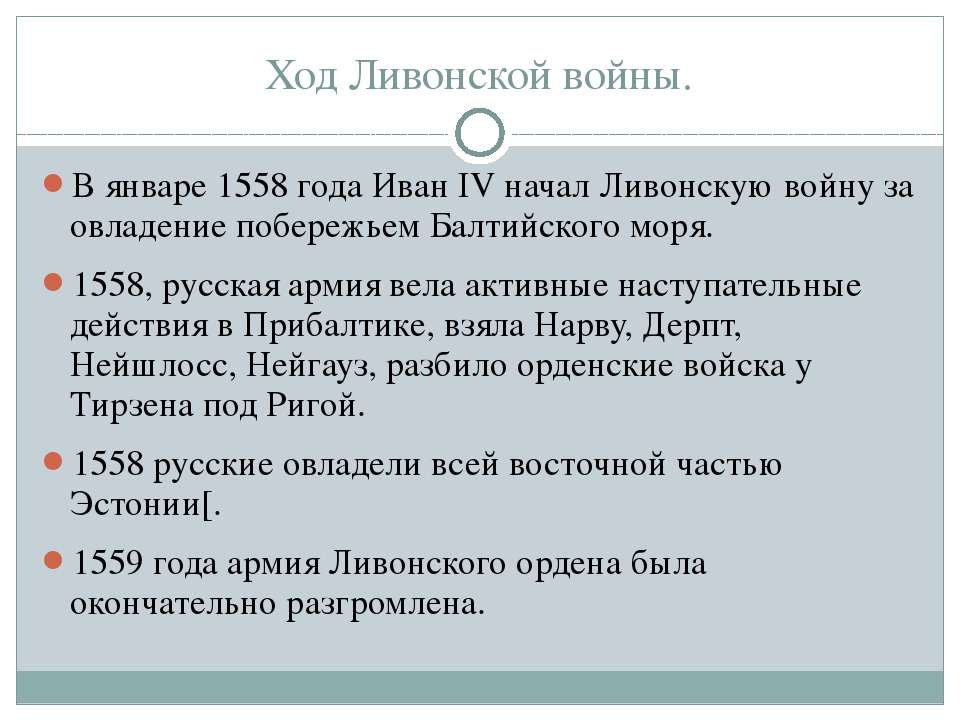 Ход Ливонской войны. В январе 1558 года Иван IV начал Ливонскую войну за овла...