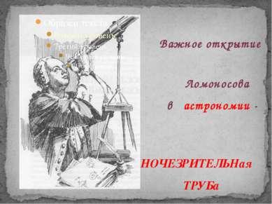 Важное открытие Ломоносова в астрономии - НОЧЕЗРИТЕЛЬНая ТРУБа