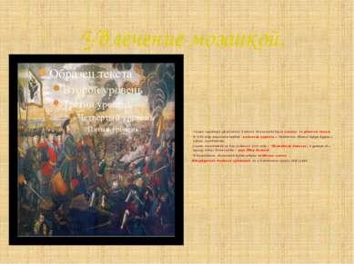 Увлечение мозаикой. Самым серьёзным увлечением в жизни Ломоносова была мозаик...