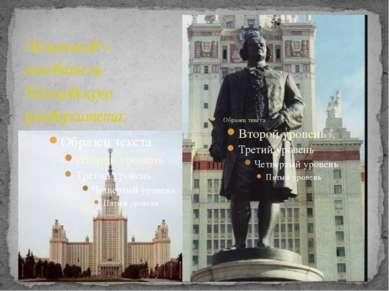Ломоносов – основатель Московского университета.