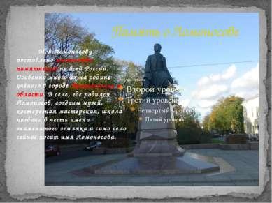 Память о Ломоносове М.В.Ломоносову поставлено множество памятников по всей Ро...