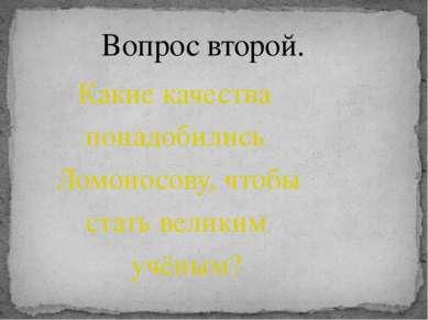 Какие качества понадобились Ломоносову, чтобы стать великим учёным? Вопрос вт...