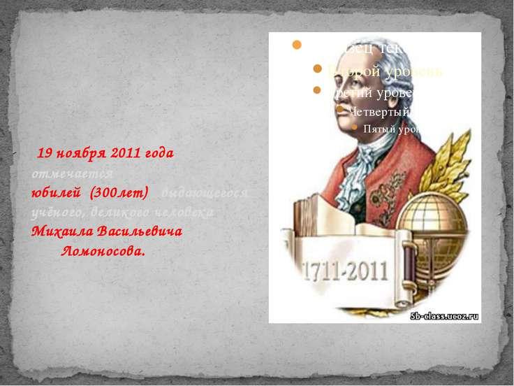 19 ноября 2011 года отмечается юбилей (300лет) выдающегося учёного, великого ...