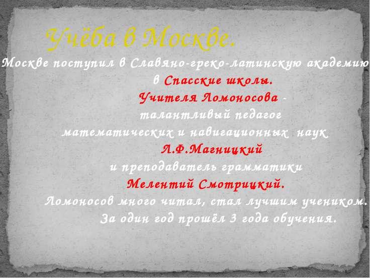 Учёба в Москве. В Москве поступил в Славяно-греко-латинскую академию в Спасск...