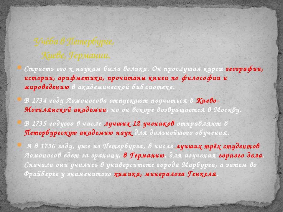 Учёба в Петербурге, Киеве, Германии. Страсть его к наукам была велика. Он про...