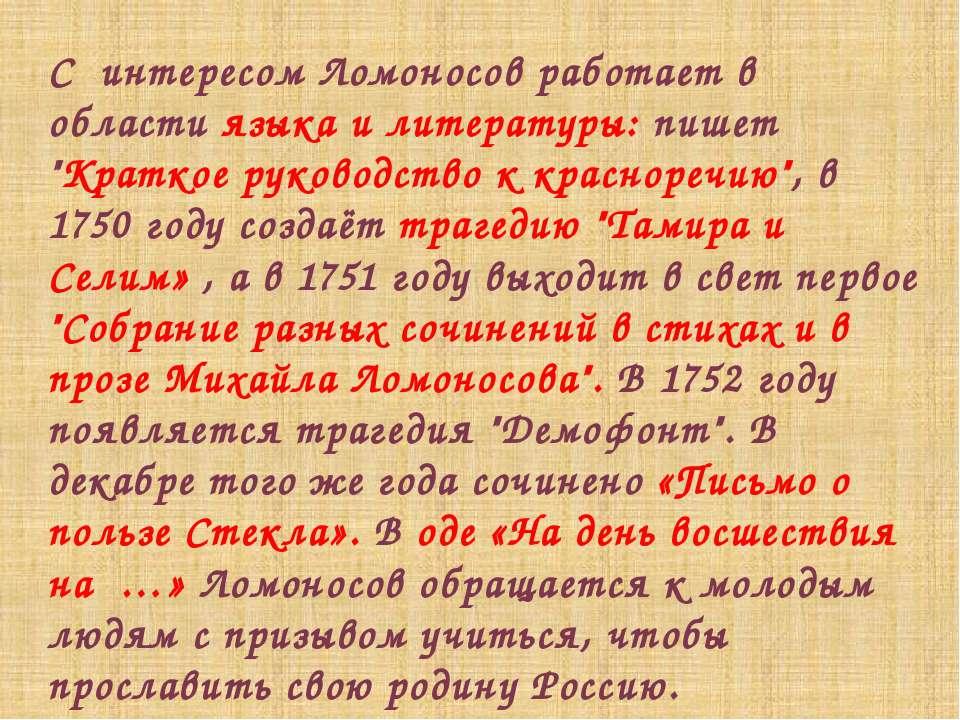 """С интересом Ломоносов работает в области языка и литературы: пишет """"Краткое р..."""