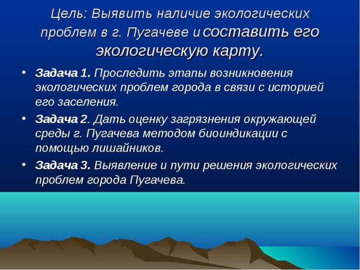 Цель: Выявить наличие экологических проблем в г. Пугачеве и составить его эко...