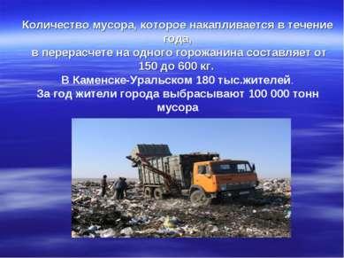 Количество мусора, которое накапливается в течение года, в перерасчете на одн...