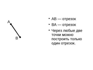 А В АВ — отрезок ВА — отрезок Через любые две точки можно построить только од...