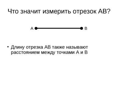 Длину отрезка АВ также называют расстоянием между точками А и В Что значит из...