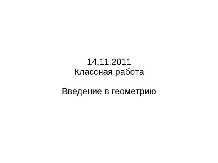 14.11.2011 Классная работа Введение в геометрию