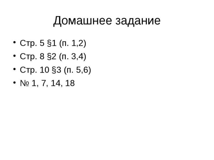 Домашнее задание Стр. 5 §1 (п. 1,2) Стр. 8 §2 (п. 3,4) Стр. 10 §3 (п. 5,6) № ...