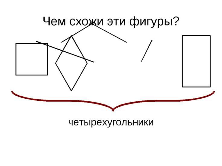 Чем схожи эти фигуры? четырехугольники